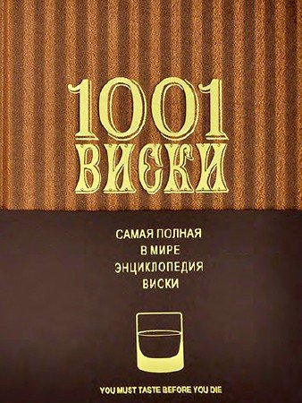 1001 Виски. Самая полная в мире энциклопедия виски (Доминик Роскроу) (2013) PDF
