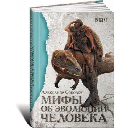 Александр Соколов - Мифы об эволюции человека (2015) FB2+PDF