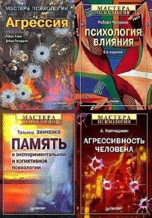 Серия Книг «Мастера Психологии» (31 книга) (2000-2009) DOC+PDF+DjVu