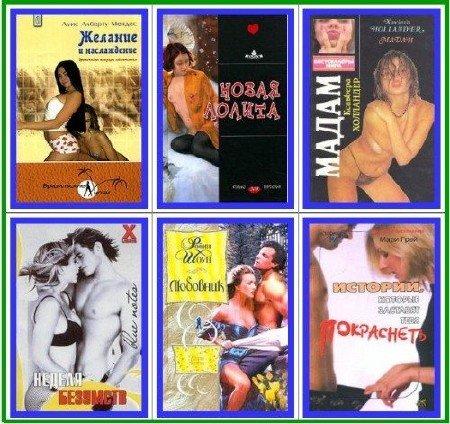 Подборка книг: Эротическая библиотека (149 томов) (1993-2010) FB2