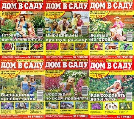 Добрые советы. Дом в саду (60 номеров) (2008-2013) PDF