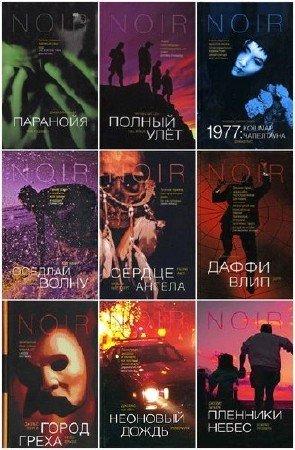 Книжная серия: Нуар (32 книги) (2003-2007) FB2