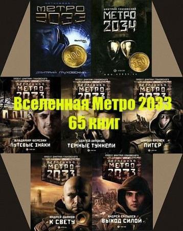 Серия - Вселенная Метро 2033. Проект Дмитрия Глуховского (65 книг)