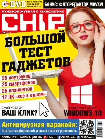 Chip №9 (Сентябрь /  2015) Россия