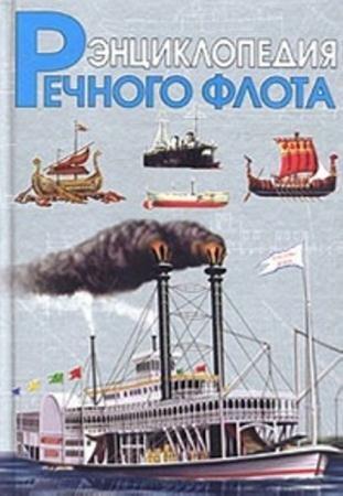 Иван Черников - Энциклопедия речного флота (2004)