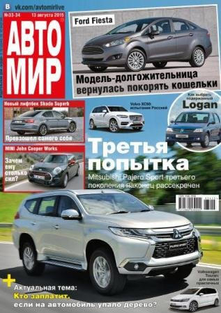 АвтоМир №33-34 (2015)