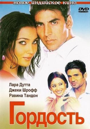 Гордость  / Aan: Men at Work  (2004) DVDRip