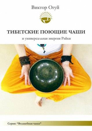 Виктор Огуй - Тибетские поющие чаши и универсальная энергия Рэйки