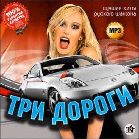 VA - Три дороги. Лучшие хиты русского шансона (2015)