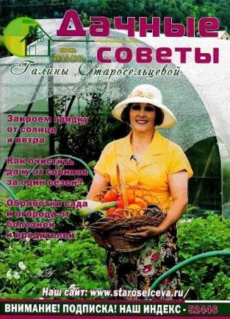 Дачные советы Галины Старосельцевой №6 (июнь /  2015)