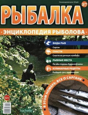Рыбалка. Энциклопедия Рыболова №27. Все о саргане (2015)