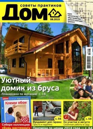 Дом №8 (август /  2015)