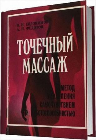Евдокимов В.И., Федотов А.Н. - Точечный массаж. Метод управления самочувствием и работоспособностью