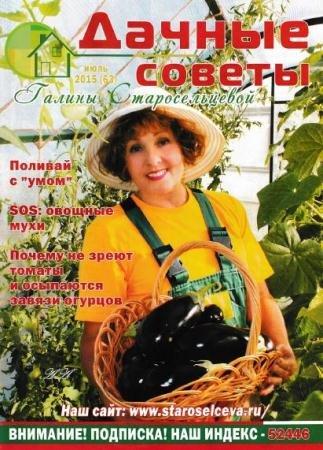 Дачные советы Галины Старосельцевой №7 (июль /  2015)