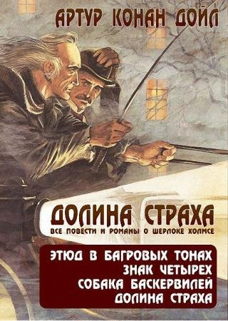 Артур Конан Дойл - Долина страха. Все повести и романы о Шерлоке Холмсе