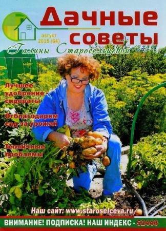 Дачные советы Галины Старосельцевой №8 (август /  2015)