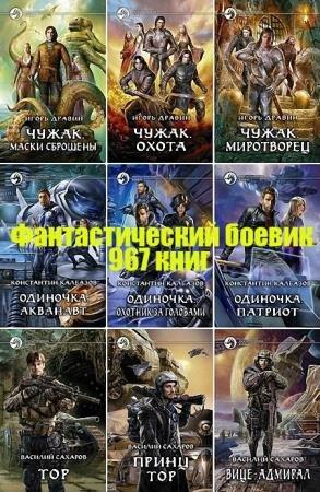 Книжная серия - Фантастический боевик (967 книг)