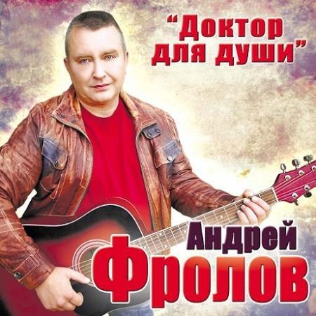 Андрей Фролов - Доктор для души (2015)
