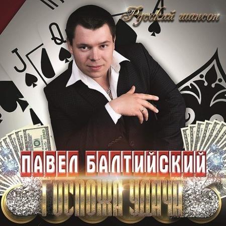 Павел Балтийский - Госпожа удача (2015)