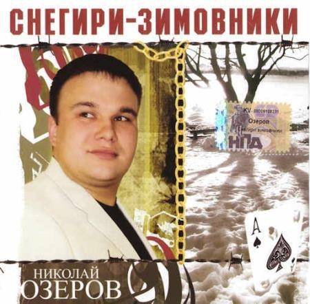 Николай Озеров - Снегири-зимовники (2007)