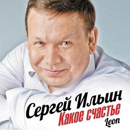 Сергей Ильин (Leon) - Какое счастье (2015)