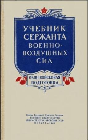 Учебник сержанта (42 издания) (1944-2004)