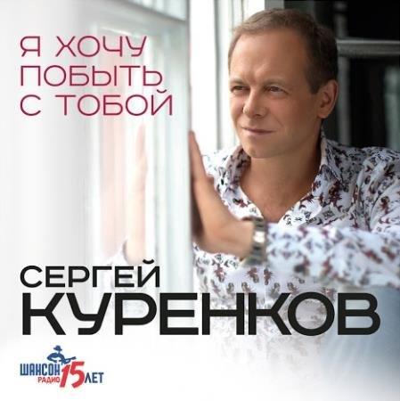 Сергей Куренков - Я хочу побыть с тобой (2015)