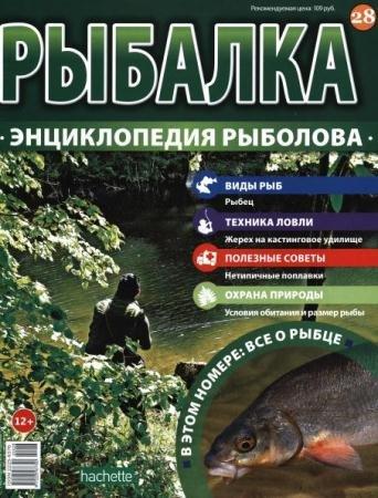Рыбалка. Энциклопедия Рыболова №28. Все рыбце (2015)