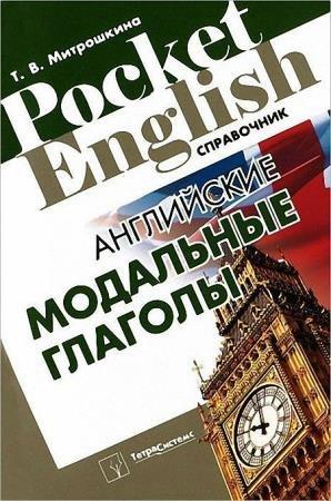 Т.В. Митрошкина - Английские модальные глаголы. Справочник