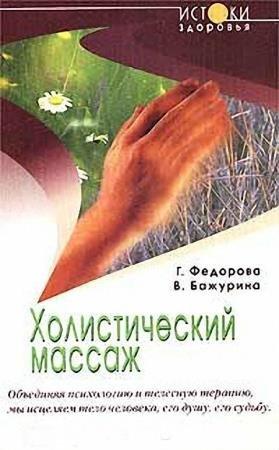 Бажурина В.,Федорова Г. - Холистический массаж