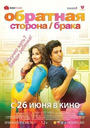 Обратная сторона брака  / Shaadi Ke Side Effects  (2014) HDRip