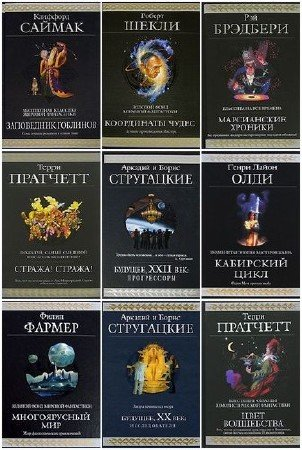 Книжная серия: Гиганты фантастики (63 тома) (2004-2015) FB2