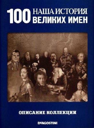 Серия: Наша история. 100 великих имён (22 выпуска) (2011) PDF+DjVu