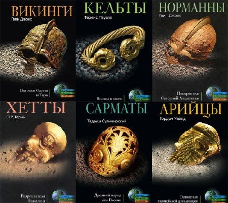 Книжная серия: Загадки древних народов и цивилизаций (47 книг) (2002-2010) FB2