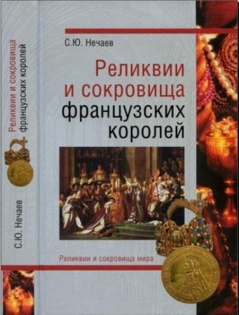 Сергей Нечаев - Реликвии и сокровища французских королей (2011)