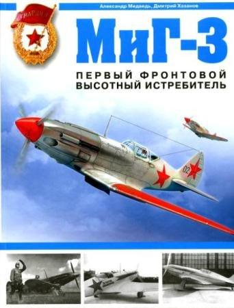 Александр Медведь, Дмитрий Хазанов - МиГ-3. Первый фронтовой высотный истребитель (2007)