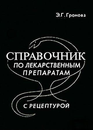Громова Э.Г. - Справочник по лекарственным средствам с рецептурой