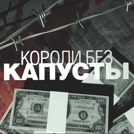 Короли без капусты (2009) SATRip