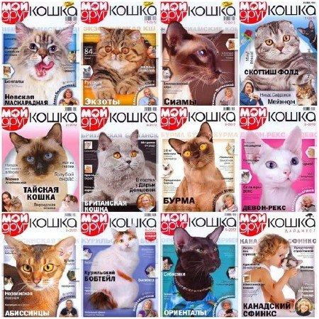 Мой друг кошка (21 номер) (2012-2013) PDF