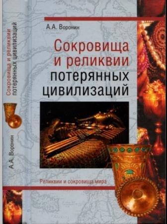 Александр Воронин - Сокровища и реликвии потерянных цивилизаций (2011)