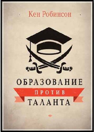 Кен Робинсон - Образование против таланта