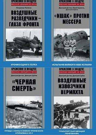 Сражения в воздухе. Военная авиация XX века. 15 книг