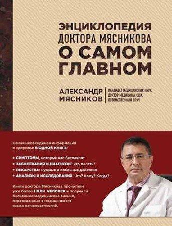 Александр Мясников - Энциклопедия доктора Мясникова о самом главном