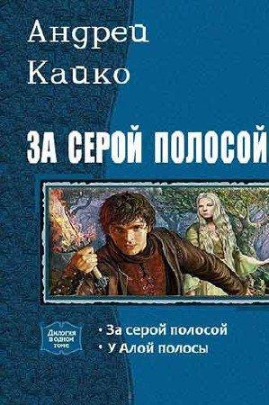Андрей Кайко - За серой полосой. Дилогия