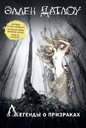 Эллен Датлоу - Легенды о призраках