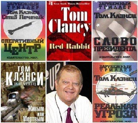 Том Клэнси - Сборник произведений (19 книг) (2012) FB2