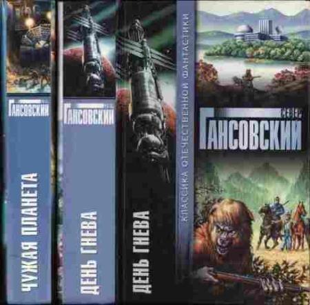 Север Гансовский - Собрание сочинений (52 произведения) (2002)