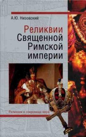 Андрей Низовский - Реликвии Священной Римской империи германской нации (2011)