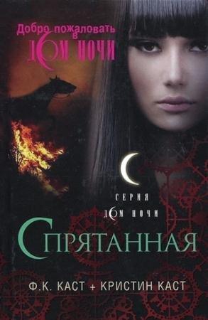 Филис Каст, Кристин Каст - Дом ночи (11 книг) (2007-2014)