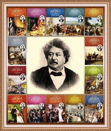 Александр Дюма - Собрание сочинений (224 книги) (2015) FB2